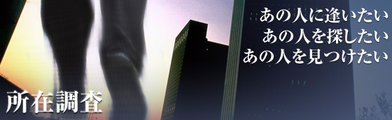 所在調査・行方調査|埼玉の探偵マックス調査事務所